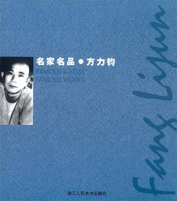 Famous Artist Famous Works: Fang Lijun