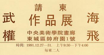 Wu Quan, Hai Fei Exhibition