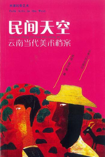 Yunnan Dang Dai Mei Shu Dang An
