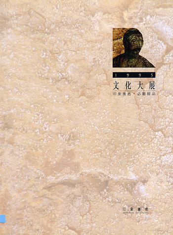 (Cultural Great Exhibition 1995 - Recommendation of Impressions Art Gallery)
