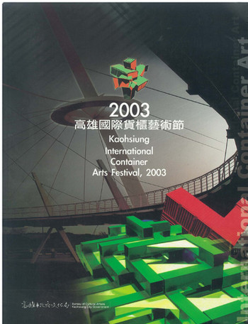 Kaohsiung international container arts festival, 2003