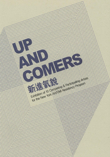 Up and Comers