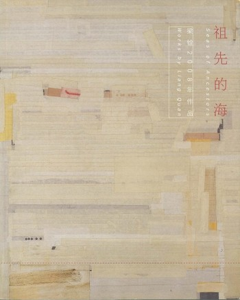 Seas of Ancestors: Works by Liang Quan 2008 | West Lake in My Dream: Works by Yan Shanchun 2008