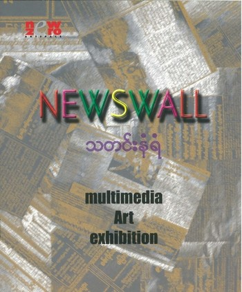 Newswall: Multimedia Art Exhibition
