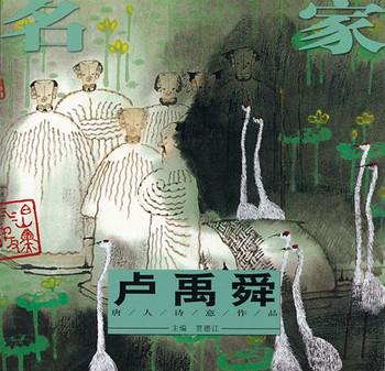 (Lu Yushun's Poetic Paintings)