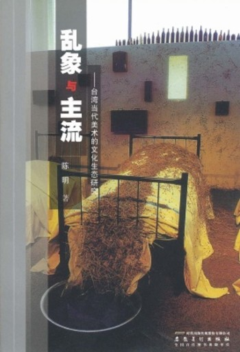 (Chaos and Mainstream: A Study of the Cultural Ecology of Taiwanese Contemporary Art)