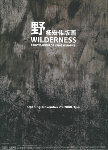 Wilderness: Printmaking of Yang Hongwei