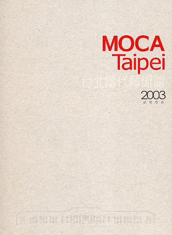 MOCA Taipei 2003
