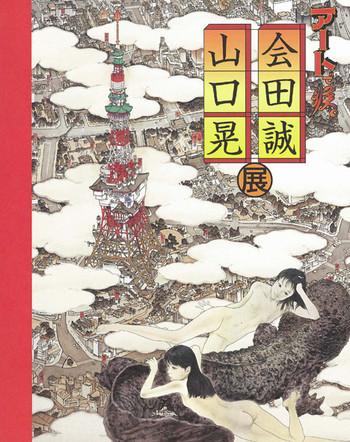 (Seasons in Art: Makoto Aida / Akira Yamaguchi Exhibition)