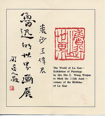 The World of Lu Xun - Exhibition of Paintings by Qiu Sha and Wang Weijun