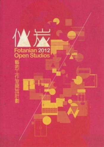 Fotanian Open Studios 2012