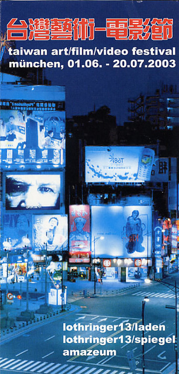 Taiwan art/ film/ video festival