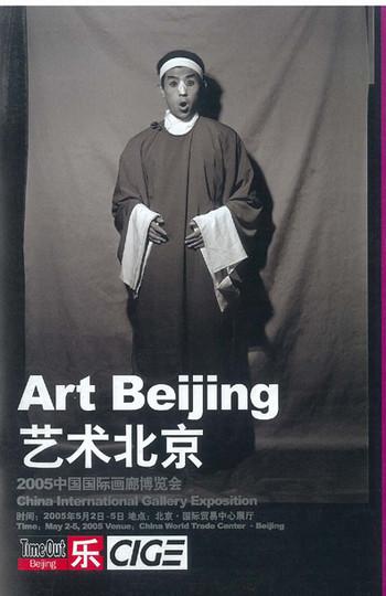 Art Beijing 2005 China International Gallery Exposition