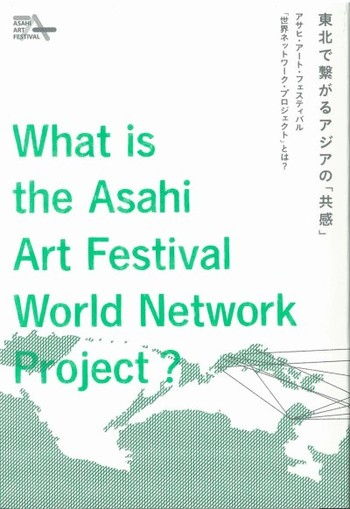 What is the Asahi Art Festival World Network Project?