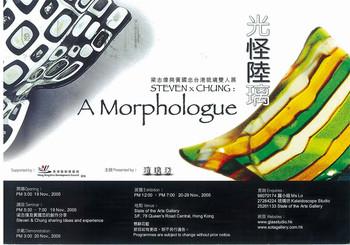 STEVEN x CHUNG: A Morphologue