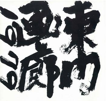 (Higashimon Gallery 1979)