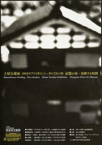 Remembrance Dwelling - Time Awakens: Kimio Tsuchiya Exhibition