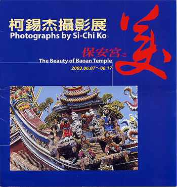 The Beauty of Baoan Temple: Photographs by Si-Chi Ko