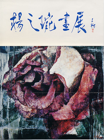 Exhibition of Paintings by Yang Zhi Wan
