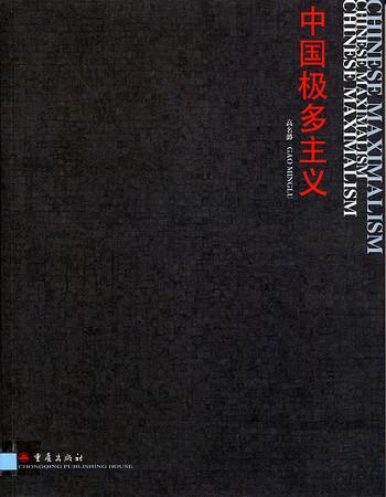 Chinese Maximalism