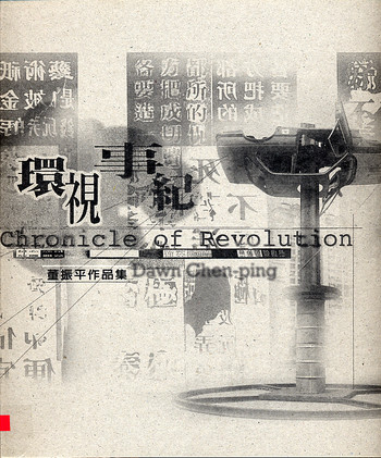 Dawn Chen-ping: Chronicle of Revolution