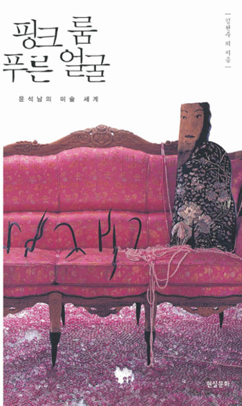 Pink Room Blue Face: Yun Suknam's Art World