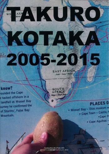 Takuro Kotaka 2005 - 2015