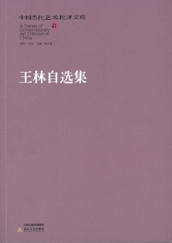 (Selected Essays by Wang Lin)