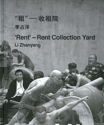 'Rent': Rent Collection Yard: Li Zhanyang