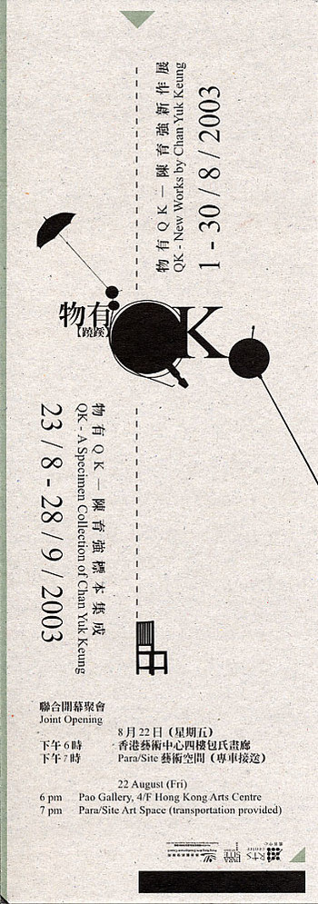 QK - New Works by Chan Yuk Keung & QK - A Specimen Collection of Chan Yuk Keung