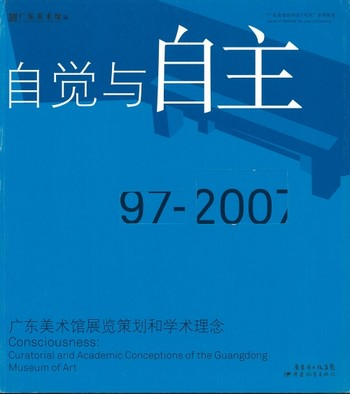 Consciousness: Curatorial and Academic Conceptions of the Guangdong Museum of Art