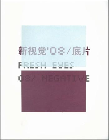 Fresh Eyes '08 / Negative