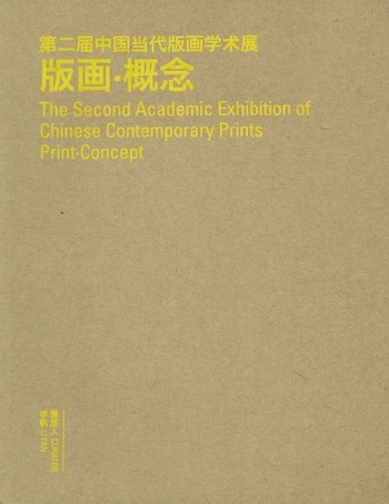The Second Academic Exhibition of Chinese Contemporary Prints: Print·Concept