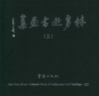 Lam Yung Shun's Collected Works of Calligraphy and Paintings (III)