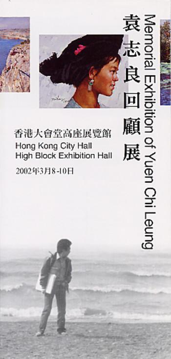 Memorial Exhibition of Yuen Chi Leung
