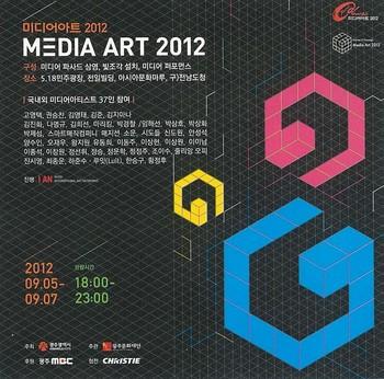 Festival O! Gwangju Media Art 2012