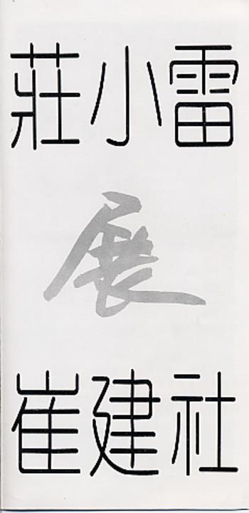 (Painting Exhibition of Zhuang Xiaolei and Cui Jianshe)