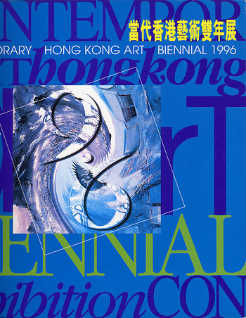 Contemporary Hong Kong Art Biennial Exhibition 1996