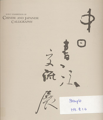 Joint Exhibition of Chinese and Japanese Calligraphy