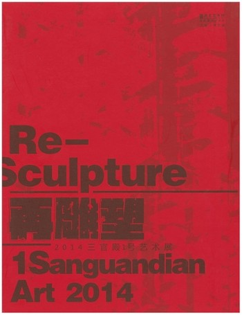 Re-sculpture: No. 1 Sanguandian Art 2014