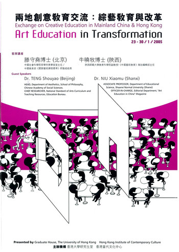 Art Education in Transformation: Exchange on Creative Education in Mainland China & Hong Kong