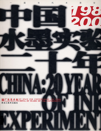 1st Space for Contemporary Ink Work - China: 20 Years of Ink Experiment 1980-2001