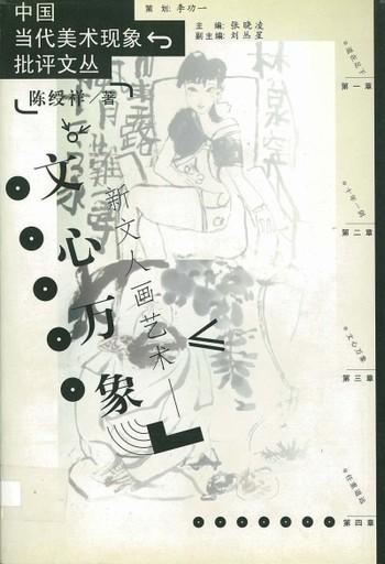 (Contemporary Chinese Art Criticism Series: New Literati Painting)