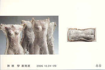 Kambayashi Gaku Sculpture Exhibition