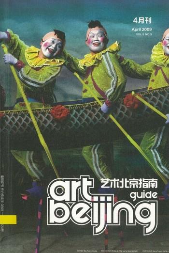 Art Beijing Guide (All holdings in AAA)