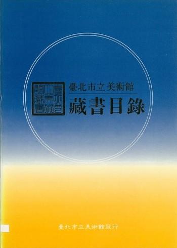Taipei Fine Arts Museum Books Catalogue