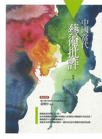 (Contemporary Chinese Art Criticisms)