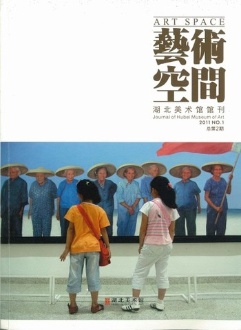 Art Space: Journal of Hubei Museum of Art (All holdings in AAA)
