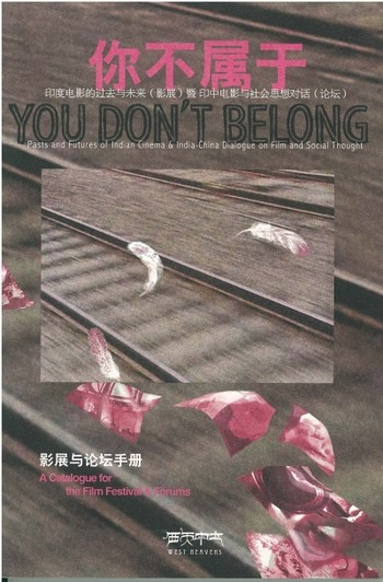 You Don't Belong: Pasts and Futures of Indian Cinema & India-China Dialogue on Film and Social Thoug