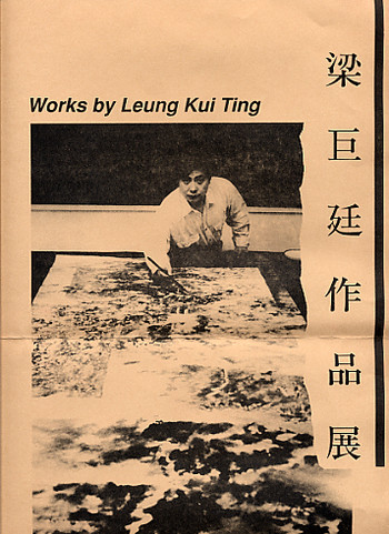 Works by Leung Kui Ting
